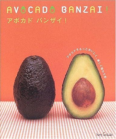 アボカドバンザイ!―アボカドをもっとおいしく、楽しく味わう本 (ハッピータイムブックス)