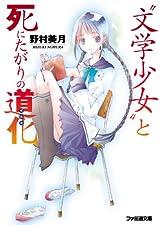 """""""文学少女""""と死にたがりの道化 (ファミ通文庫)"""