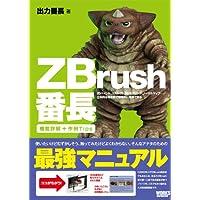 ZBrush番長—2Dペイント、スカルプト、3Dモデリング、ノーマルマップ、立体的な概念図で直感的に理解できる