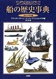 書影:船の歴史事典[コンパクト版]