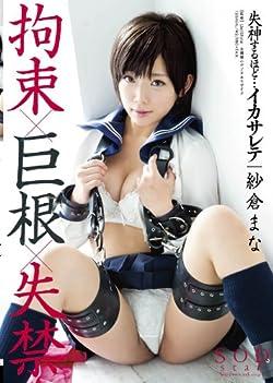 紗倉まな  失神するほど・・・イカサレテ [DVD]