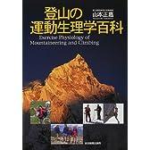登山の運動生理学百科