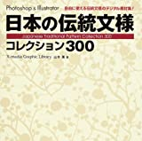 日本の伝統文様コレクション300―Photoshop & Illustrator (X‐media Graphic Library)