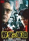野望の軍団4 [DVD]