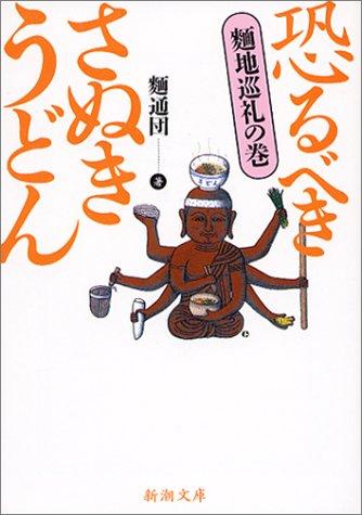 恐るべきさぬきうどん―麺地巡礼の巻 (新潮文庫)