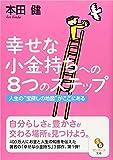 幸せな小金持ちへの8つのステップ (サンマーク文庫)
