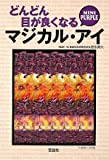 どんどん目が良くなるマジカル・アイ MINI PURPLE (宝島SUGOI文庫)
