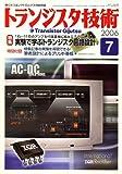 トランジスタ技術 (Transistor Gijutsu) 2006年 07月号 [雑誌]