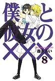 僕と彼女の×××(8) 限定版(ドラマCD付) (アヴァルスコミックス)
