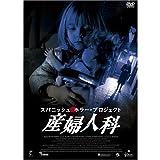 スパニッシュ・ホラー・プロジェクト 産婦人科 [DVD]