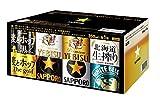 サッポロ 飲み比べ8缶アソートセット 350ml×8本