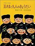 王さまと九人のきょうだい―中国の民話
