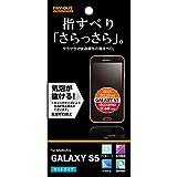 Amazon.co.jpレイ・アウト GALAXY S5用 さらさらタッチ反射・指紋防止フィルム RT-GS5F/H1