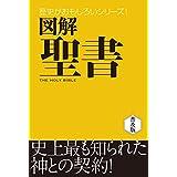 Amazon.co.jp: 図解 聖書 歴史がおもしろいシリーズ 電子書籍: 大島力: Kindleストア