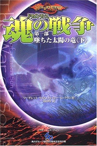 ドラゴンランス 魂の戦争〈第1部〉墜ちた太陽の竜〈下〉