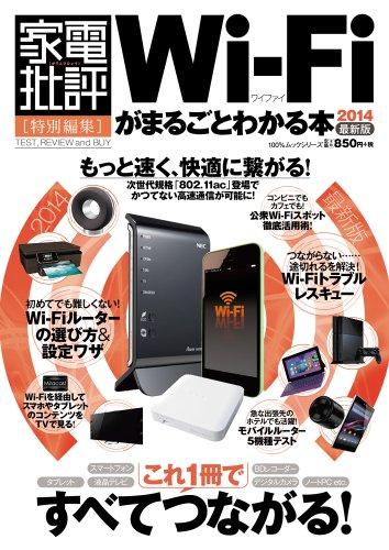 Wi-Fiがまるごとわかる本2014 (100%ムックシリーズ)
