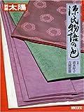 源氏物語の色 (別冊太陽 日本のこころ 60)