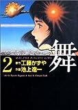 舞―Mai,the psychic girl (2) (MF文庫)