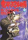コミック 鬼平犯科帳 第42巻 2001-04発売