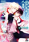 銀河級v桃色テクニシャン (オークラコミックス)