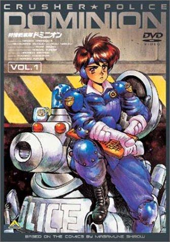 特捜戦車隊ドミニオン Vol.1 [DVD]