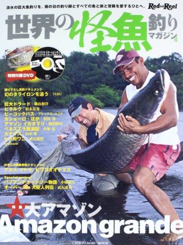 世界の怪魚釣りマガジン 2 淡水の巨大魚釣りを、雨の日の釣り師とすべての魚と旅と冒険を愛 (CHIKYU-MARU MOOK)