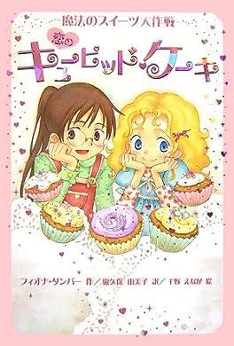 恋のキューピッド・ケーキ (魔法のスイーツ大作戦 (2))