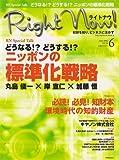 Right NOW (ライトナウ) ! 2006年 06月号 [雑誌]