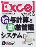 Excelでつくる給与計算と勤怠管理システム (実用アプリ開発シリーズ)