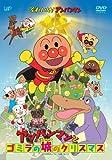 それいけ!アンパンマン アンパンマンとゴミラの城のクリスマス[DVD]