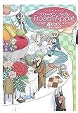 フローズンアップル (IDコミックス ZERO-SUMコミックス)