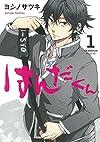 はんだくん(1) (ガンガンコミックス)