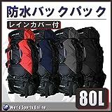 レインカバー付 防水 バックパック 80L 大容量ザック