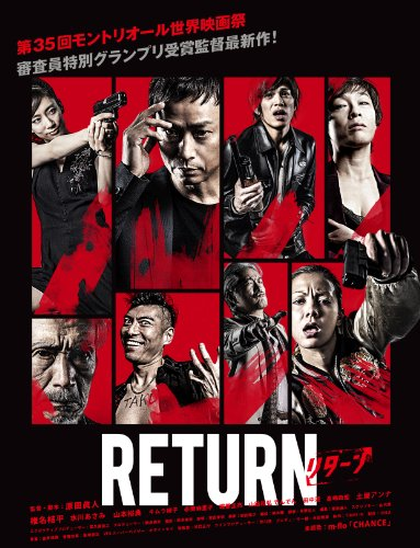 RETURN(ハードバージョン)