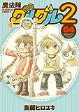 魔法陣グルグル2 (4) (デジタル版ガンガンコミックスONLINE)