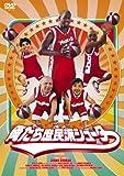俺たち庶民派シューター [DVD]