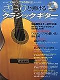 さらりと弾けるクラシックギター Go!Go!GUITAR 2009年 7月号増刊[雑誌]