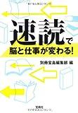 速読で脳と仕事が変わる! (宝島SUGOI文庫)