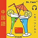 img - for Chinese for Japanese Speakers book / textbook / text book