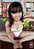 加藤彩 星3つ [DVD]