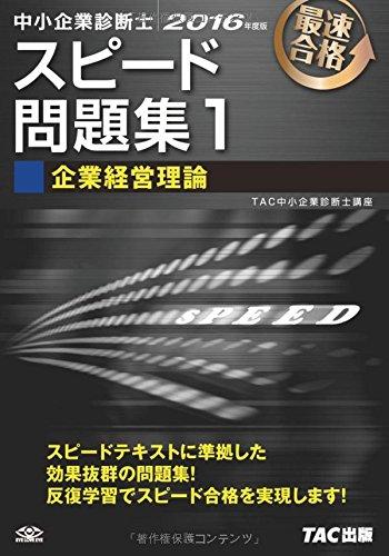 中小企業診断士 スピード問題集 (1) 企業経営理論 2016年度
