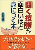 「聞く技術」が面白いほど身につく本 (ワニ文庫)
