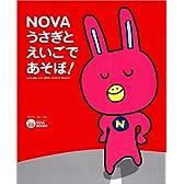 NOVAうさぎとえいごであそぼ! (NOVA BOOKS)