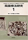 箱庭療法研究 第1巻 (1)