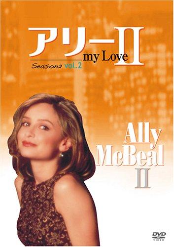 アリー my Love シーズン2 vol.2 [DVD]