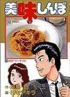 美味しんぼ 第25巻 1990-07発売