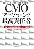 CMO マーケティング最高責任者—グローバル市場に挑む戦略リーダーの役割