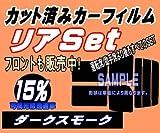 A.P.O(エーピーオー) リア (b) キャラバン 5D ロング E25 前7枚 カット済み カーフィルム (15%)