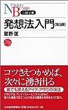 発想法入門 (日経文庫)