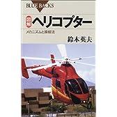 図解 ヘリコプター―メカニズムと操縦法 (ブルーバックス)